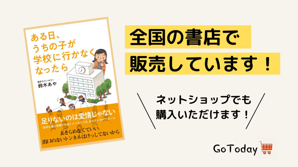 GoToday書籍