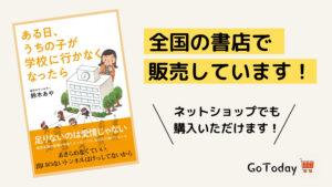 GoToday 書籍