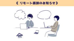 GoToday リモート面談のお知らせ