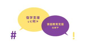 GoToday復学支援・家庭教育支援とは?