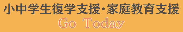 小中学生復学支援・家庭教育支援GoToday